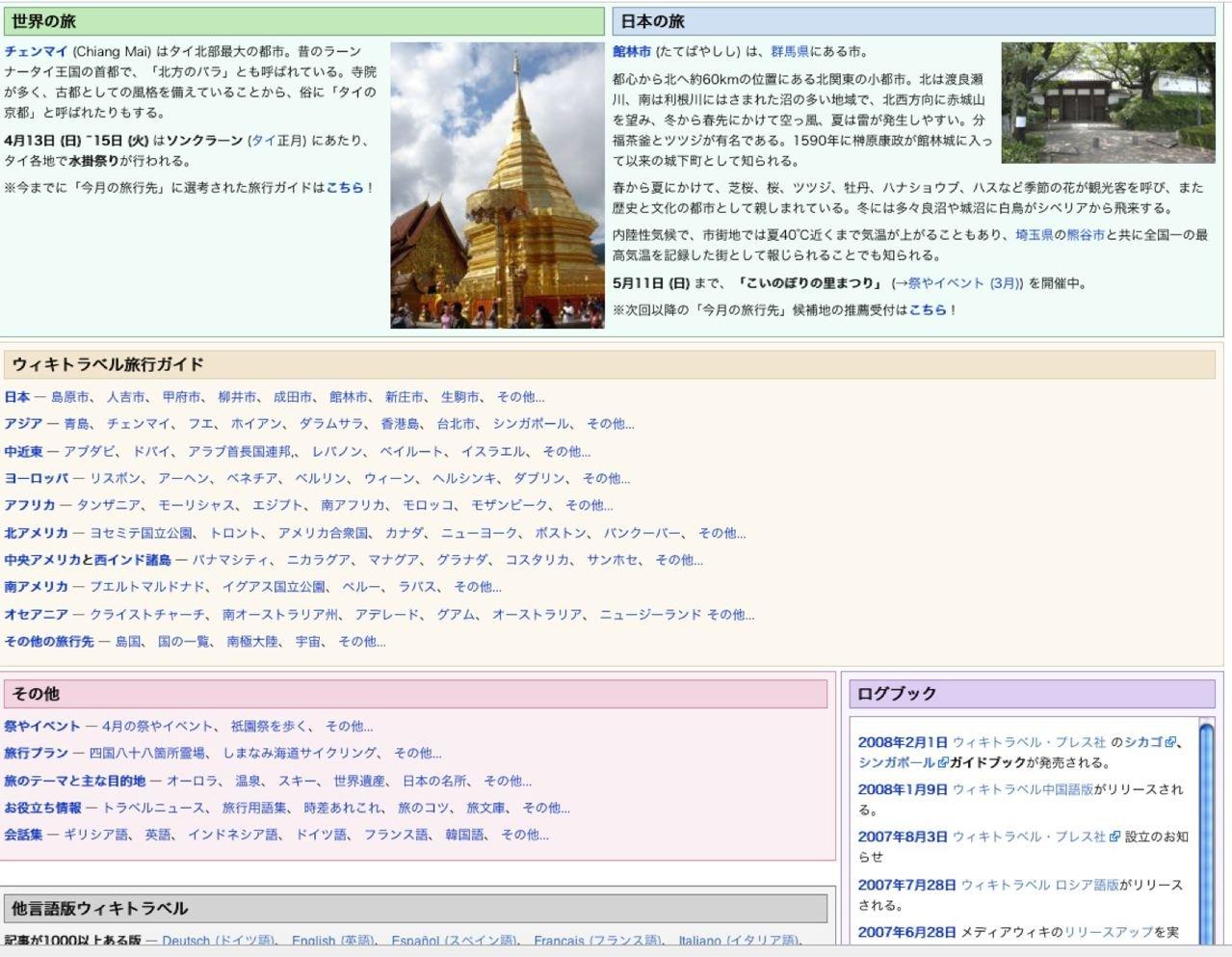 La page Tokyo en Japonais